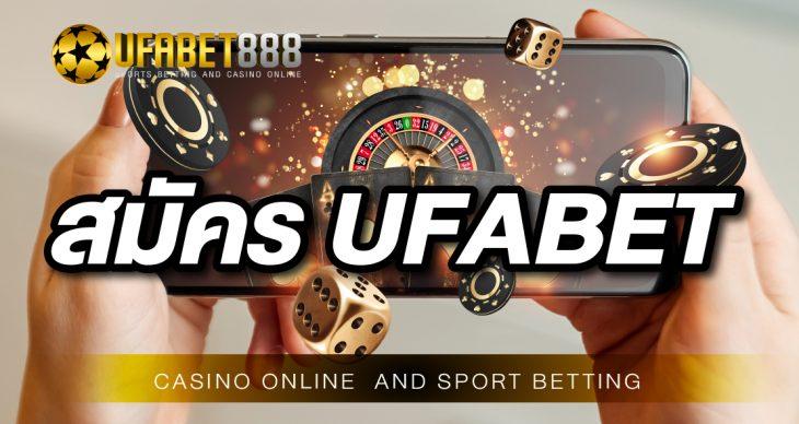 สมัคร UFA888
